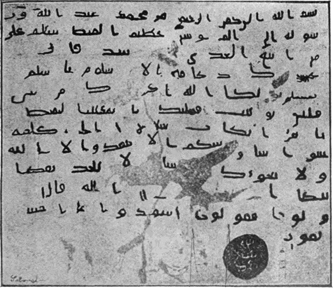 4 Muhammad's_Letter_to_Mukaukis